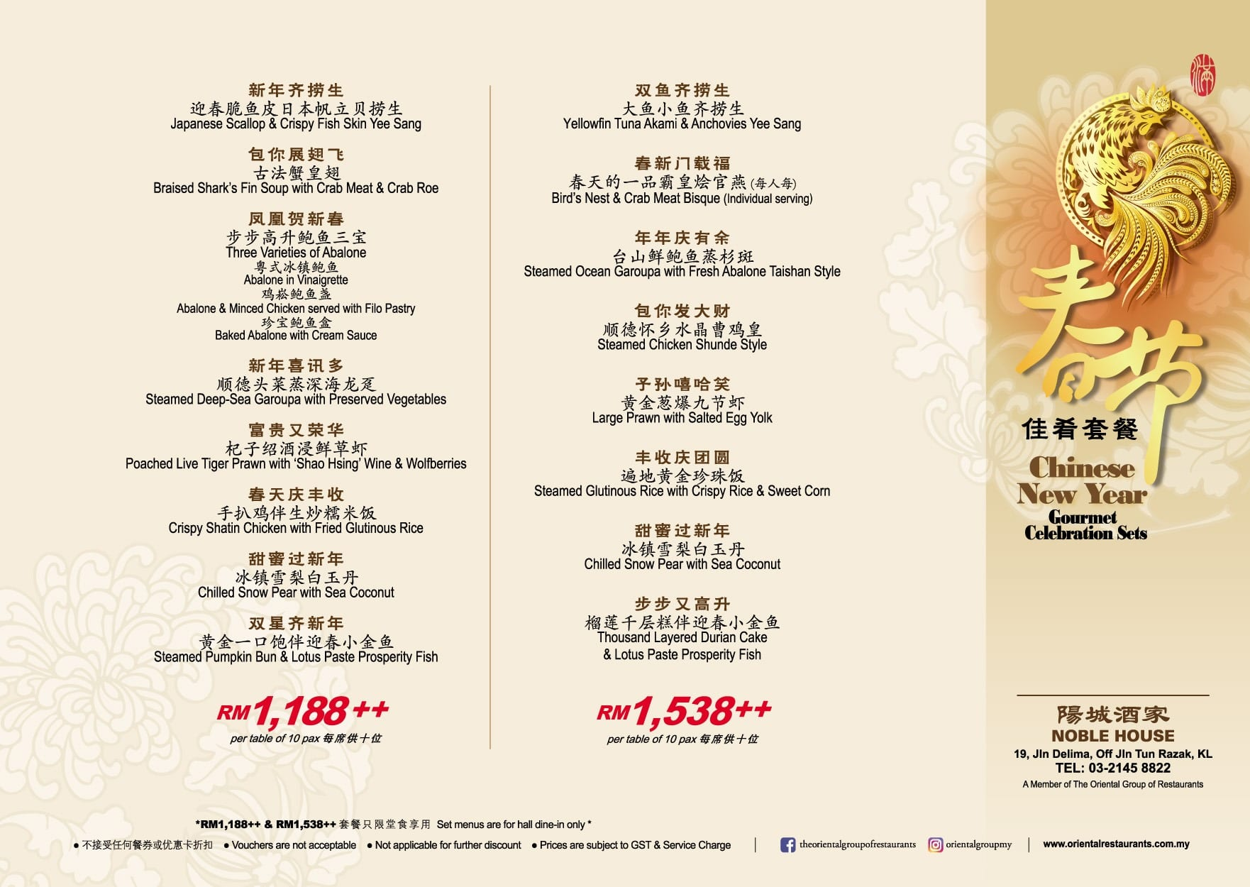 2017 Chinese New Year Set Menus of 10 Restaurants in Klang Valley Noble House
