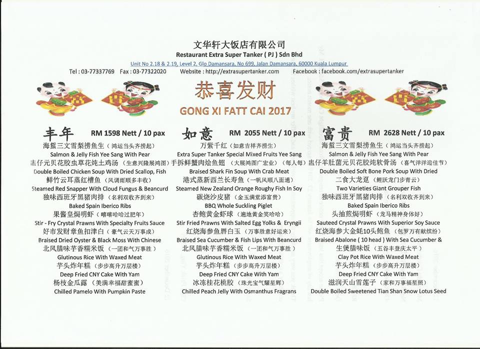2017 Chinese New Year Set Menus of 10 Restaurants in Klang Valley Restaurant Super Tanker