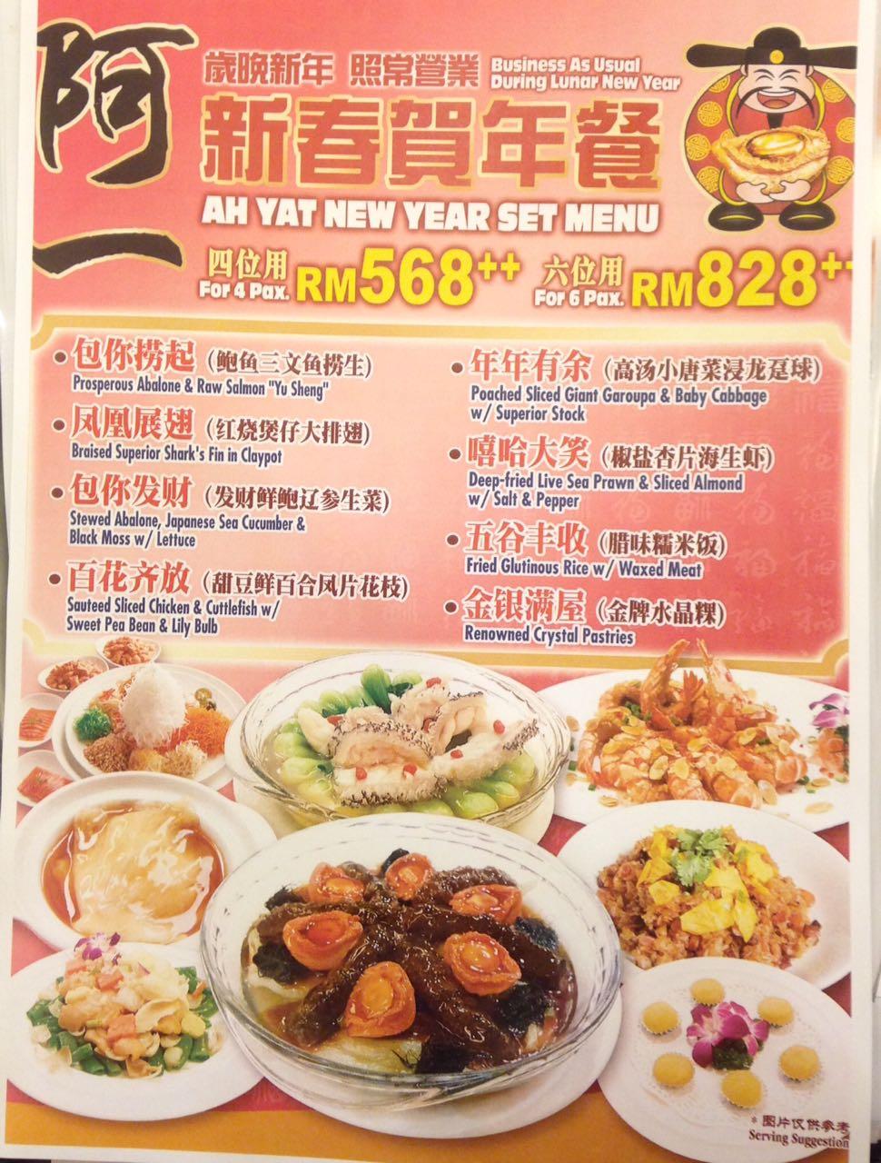 2017 chinese new year set menus of 10 restaurants in klang valley ah yat abalone - Chinese New Year Menu