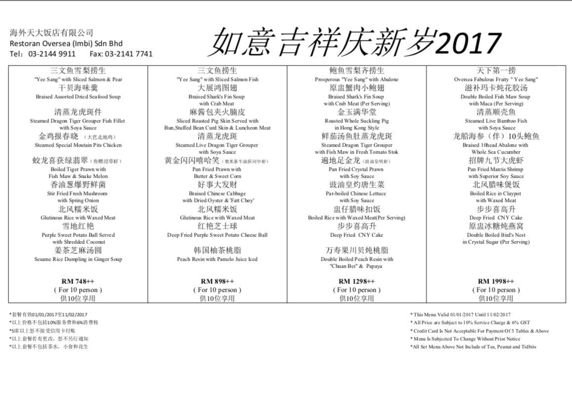 2017 Chinese New Year Set Menus of 10 Restaurants in Klang Valley Oversea Restaurant